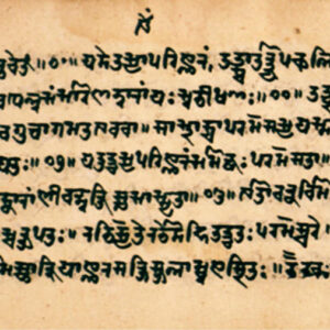 Abhinavagupta 15 verses